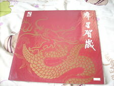 a941981 HK Wing Hang New Year LP 張偉文 葉德嫻 Donald Cheung Deanie Ip Yip 群星賀歲 * Seal