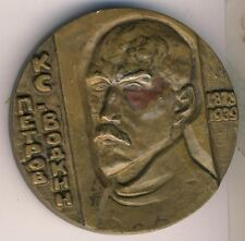 Russian Art Bronze Medal Famous Painter Kuzma Petrov - Vodkin (1878-1939). M7c