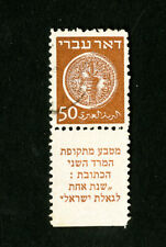 Israel Stamps # 6a Rare Used Tab in Grey Paper