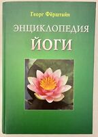 The Yoga Tradition History Literature Philosophy Practice Healing Nature Russian