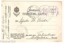 Bulgaria Occ. Greece WWI 1915 Ksanti Ξάνθη Xanthi Feldpost Card Field Post Card