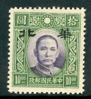 North China 1943 Japanese Occ Full Value Overprint $10.00 DT Unwmk MNH J639 ⭐⭐⭐