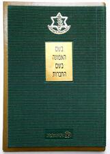 ISRAEL SOUVENIR LEAF ZAHAL IDF 50TH ANNIVERSARY 1998 STAMP HIGH CATALOG VALUE