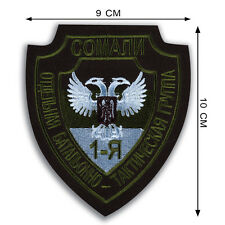 DNR DONETSK NATIONAL REPUBLIC FIELD PATCH 1ST TACTICAL BATTALION GROUP SOMALI!