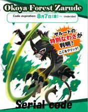 Pokemon Serial code Okoya Forest Zarude Sword & Shield