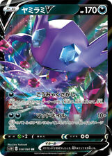 Sableye V / Zobiris V - Pokemon Sword & Shield ? NM japonés