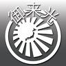 Japanese Kanji JDM Rising Sun Car Window Bumper Drift Import Vinyl Decal Sticker