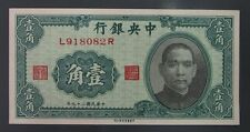 1940 China, Central Bank of China Paper Money 10 Cents, UNC
