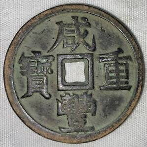 Chinese Ancient Bronze Copper Coin diameter:53mm thickness:5.7mm