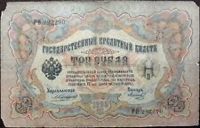 Imperial Russia banknote - 3 ruble - year 1905 - attractive note - free shipping