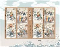China Stamp 2017-7 Story of Journey to the West (2nd set) M/S MNH
