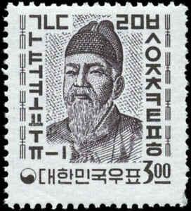 Korea Scott #365a Mint Never Hinged  Granite Paper