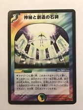Live and Breathe Duel Masters DM11 Uncommon card TCG CCG Japanese!