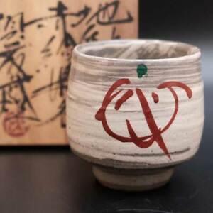 0708aTakeo Sudo Japanese Mingei Mashiko ware pottery YUNOMI Tea Cup with Box