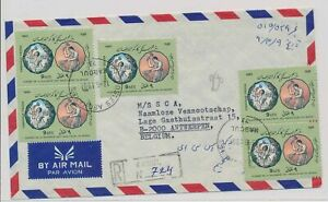 LM85681 Afghanistan 1981 registered air mail good cover used