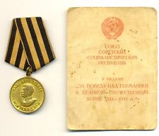 Soviet red USSR star  Medal For Victory Over Germany with document (1220 )
