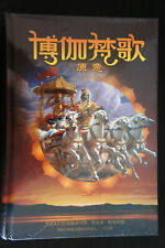 Bhagavad Gita: As it is (Chinese Edition) (Hard Cover) Swami Prabhupada