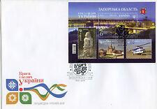 L'Ucraina 2016 FDC zaporhizia regione 4V M / S COVER paesaggi turismo ELICOTTERI