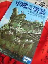 WARSHIP COLOR Imperial Japanese Navy Vintage Model Art 561 Reference Book