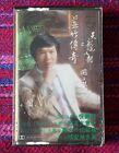 Phil Chang ( 關正傑 ) ~ 關正傑 ( Malaysia Press ) Cassette