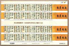 China Taiwan 2019 Calligraphy Art -Song Huang Tingji Full Sheet