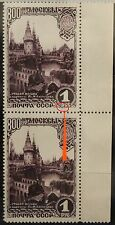"""RUSSIA SOWJETUNION 1947 1147 1142 VARITY Plate ERROR spot under """"R"""" Moscow MNH"""