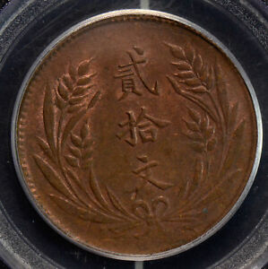 PC0232 China 1921 20 Cash PCGS MS62RB Y-308a combine shipping