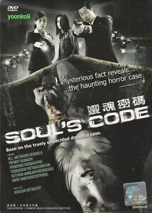 Soul's Code DVD (2008) Thai Movie English Sub _ PAL Region 0