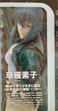 Ghost in the Shell Stand Alone Complex Motoko Kusanagi Figure// Wave Corp// MIB