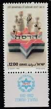 Israël postfris 1982 MNH 890 - Hassadah 70 Jaar