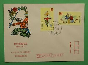 DR WHO 1974 TAIWAN CHINA CULTURE FDC C196012
