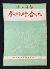 1950's Hong Kong Chinese Praying Mantis martial arts book 六�螳螂拳 張詳三著