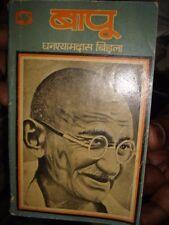 INDIA RARE - BAPU [ MAHATMA GANDHI ] - GHANSHYAMDAS BIRLA - 1972 - PAGES 128