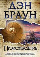 Dan Brown Origin in Russian Дэн Браун Происхождение New Hardcover Free Shipping