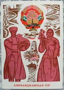Postcard USSR 1972 Azerbaijan SSR coat of arms hammer and sickle Artist Lukyanet