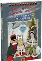 The Twelve Months (Двенадцать месяцев) (DVDб 1956) Russian, USSR Cartoon
