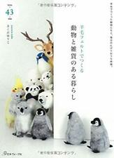 'NEW' Needle Felting Animal Zakka / Japanese Wool Craft Book How to Make F/S
