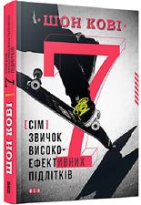 In Ukrainian book Sean Covey Кові Шон 7 [сім] звичок високоефективних підлітків
