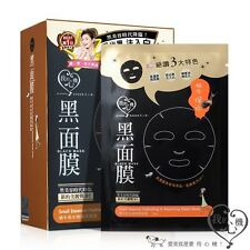 MY Scheming Beauty snail essence hydrating & repairing black mask 蝸牛保水修護黑面膜 5pcs