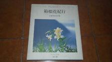 YOSHIO TSUJIMA HAKONE FLOWER REVERIE I ED. 1991 GIAPPONE JAPAN FOTO PHOTO