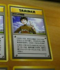 POKEMON JAPANESE RARE CARD GAME OLD BLACK GAME CARTE TRAINER TCG JAPAN NM-- #17