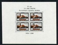Russia 1949 🔥Sc 1327a type I/Mi 11A Lenin Mausoleum MNH CV $1000🔥