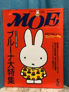 MOE 05/2000 Japanese Art Entertainment Magazine Featuring Dick Bruna Miffy