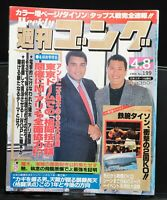 Weekly Gong 1988 Mike Tyson M. Ali Inoki Butcher Pro Wrestling Book Magazine