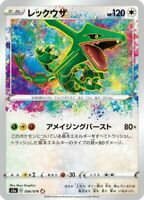 Rayquaza 056/076 Amazing Rare S3a Pokemon Card Japanese PCG HOLO MINT