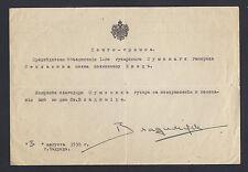 Grand Duke Vladimir Romanov Russia Signed Telegram Sumksii Hussar Regiment 1953
