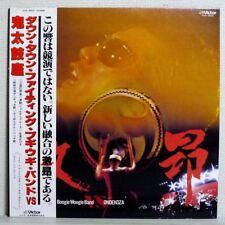 DOWN TOWN FIGHTING BOOGIE WOOGIE BAND VS ONDEKOZA LP Japan Taiko Percussion Drum