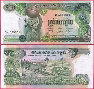 CAMBODIA 500 RIELS 1974 P16 BANKNOTE UNC