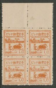 Burma 1943 1c Farmer Brown-orange in block SG J73a Mnh/ no gum as issued.