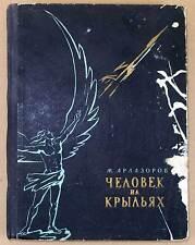 Airplane Plane AIRCRAFT AVIATION design Progress rocket Book Russian Soviet USSR
